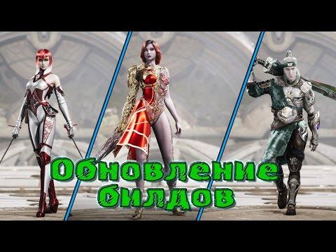 видео: paragon. Обновление билдов (Графиня/Кван/Аврора)