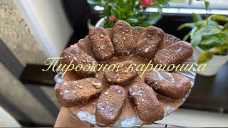 Пирожное картошка Самый легкий рецепт Рецепт в описании