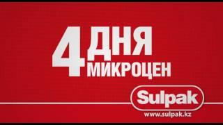 Sulpak открытие магазина в Атырау(, 2016-07-22T04:05:11.000Z)