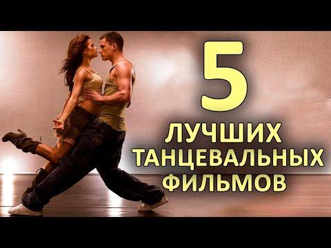 5 ЛУЧШИХ ФИЛЬМОВ ПРО ТАНЦЫ - Видео онлайн