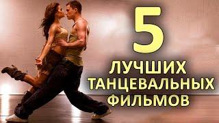 5 ЛУЧШИХ ФИЛЬМОВ ПРО ТАНЦЫ