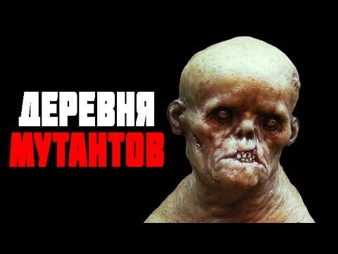 Деревня мутантов, Страшная история | Том Сойер Крипипаста
