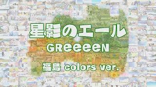 [エール] 主題歌GReeeeN『星影のエール』でつなぐ福島県59市町村PV