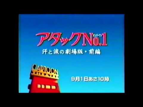 Cartoon Network Japan - Cartoon Theatre: Attack No.1