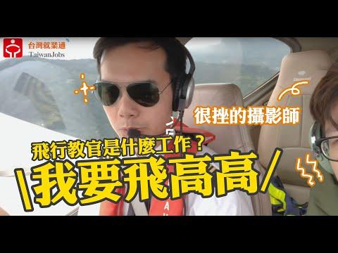 【影音】HOT!飛航教官係啥? 短片為你大解密