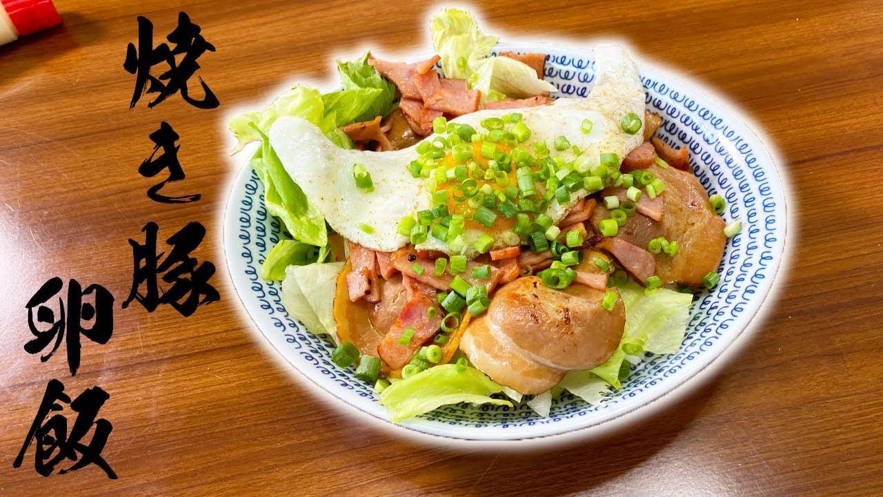 焼き豚卵飯を佐賀風にアレンジしてみた!!
