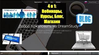 Сервис для бизнеса и обучения вебинары, курсы, блог, интернет магазин