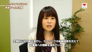 平成28年度東京ライフ・ワーク・バランス認定企業取組紹介 エス・エー・エス株式会社