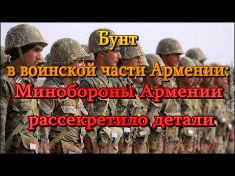 Бунт в воинской части Армении: Минобороны Армении рассекретило детали