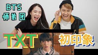BTS师弟团Big Hit 怪兽新人-- TXT(투모로우바이투게더) |'Introduction Film - What do you do?反应视频'