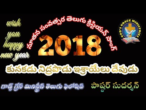 2018 New year latest TELUGU Christian song kunukadu  nidrapodu