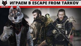 Играем в Escape From T...