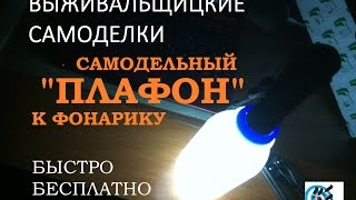 Самодельный плафон рефлектор