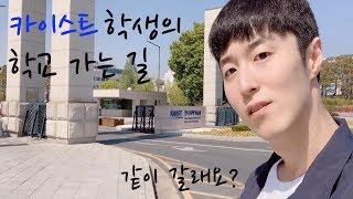 vlog   카이스트 대학원생의 출근길 / 대전 궁동 …