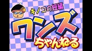 ワンズちゃんねる #361-1 キノコの短編ワンズちゃんねる! 新商品紹介とキャンペーン告知 thumbnail