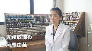 (株)ローザ特殊化粧料 東京都昭島市昭和町 医薬品及び化粧品に係る新製品の研究開発と製造