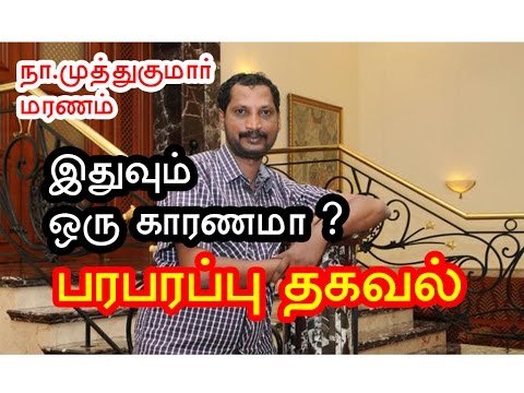 Na.Muthkumar death, It Is A Reason For It ? : Furore Information   Na.Muthukumar Passed Away