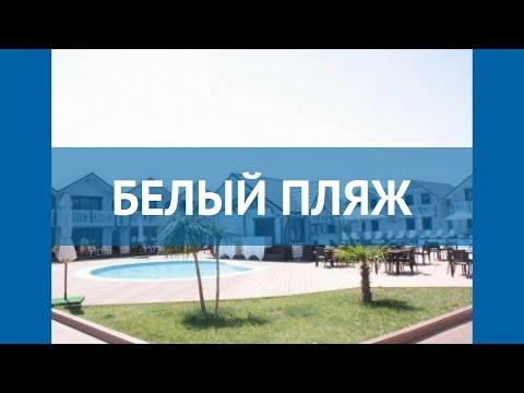 БЕЛЫЙ ПЛЯЖ 4* Россия Анапа обзор – отель БЕЛЫЙ ПЛЯЖ 4* Анапа видео обзор
