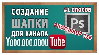 Cоздание шапки для канала Youtube #1 способ Photoshop CS6