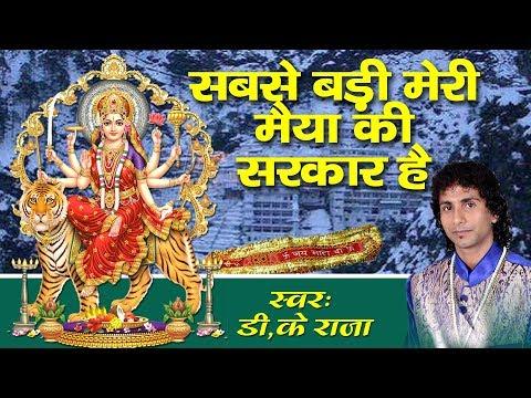 Sabse Badi Meri Maiya Ki Sarkar Hai    Most Famous Maiya Song By D.K Raja #Bhakti Bhajan Kirtan
