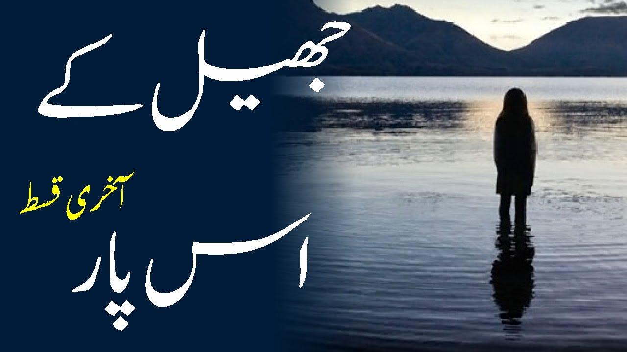 Jheel (Lake) K Us Paar (Novel)