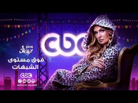 إنتظرونا...في رمضان 2016 مع مسلسل فوق مستوى الشبهات على سي بي سي