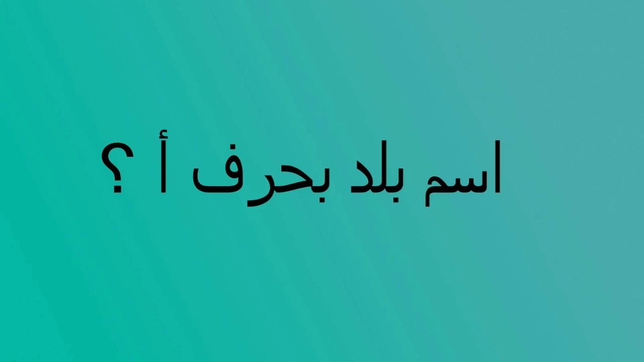 اسم جماد بحرف الألف للطلاب تعلم