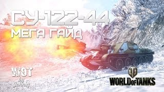 СУ-122-44 Видео Гайд VOD обзор World of Tanks WOT