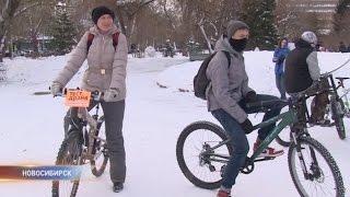 Зимний тест драйв велосипедов устроили в Новосибирске(, 2016-11-28T12:14:47.000Z)