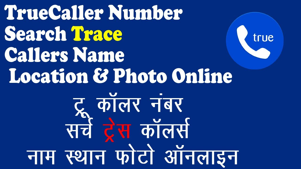 truecaller number search trace caller s name location photo
