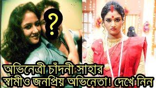 অভিনেত্রী চাঁদনী সাহার স্বামীও জনপ্রিয় অভিনেতা!দেখুন actress chandni saha's husband celebrity couple