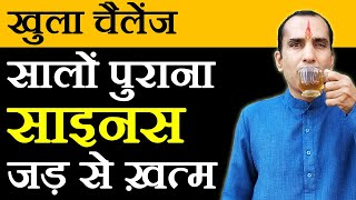 Sinusitis Treatment Tips in Hindi साइनस का घरेलू नुस्खा - How To Cure Sinus at Home by Sachin Goyal