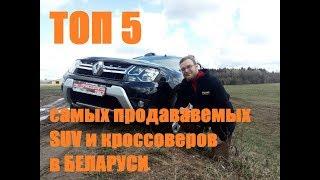 Самые ПРОДАВАЕМЫЕ КРОССОВЕРЫ и SUV в Беларуси сводный тест АВТОПАНОРАМЫ смотреть