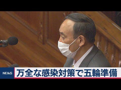 衆院代表質問 菅総理「ワクチン前提とせずとも五輪できるよう準備」
