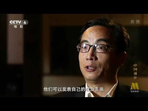 中国通史 General History of China E016 2013 HDTV 720p 诸子百家