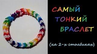 Как сплести САМЫЙ ТОНКИЙ БРАСЛЕТ, Радужки Rainbow Loom