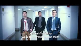 American Dreams in China - Official Trailer [HD / THAI SUB]