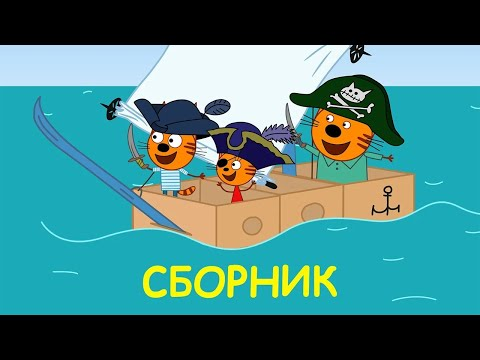 Три Кота   Сборник позитивного настроения   Мультфильмы для детей 2021😍 - Видео онлайн