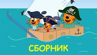 Три Кота   Сборник позитивного настроения   Мультфильмы для детей 2021😍