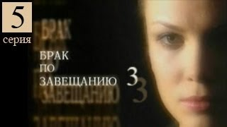 Брак по завещанию 3 сезон 5 серия