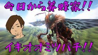 【ARK】これで拠点も養蜂場!?イキオオミツバチ!!♯66【ARK Survival Evolved】