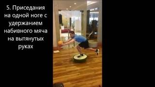 Упражнения для мышц стабилизаторов с Bosu и набивным мячом