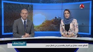 نشرة اخبار المنتصف | 08 - 04 - 2019 | تقديم اماني علوان و هشام جابر | يمن شباب