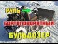 Поделки - Самодельный гусеничный трактор бульдозер