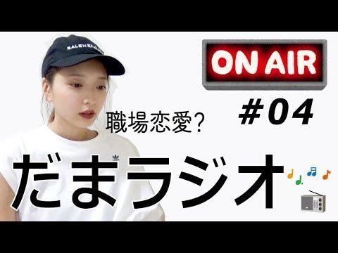 だまラジオ #04