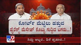 Unfazed over legal notice, Siddaramaiah \u0026 DK Shivakumar turns tables on BJP