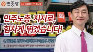 송영우, 노조파괴 진상규명 특별법을 1호 법안으로!