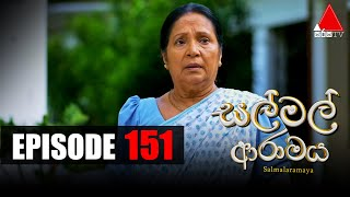 සල් මල් ආරාමය | Sal Mal Aramaya | Episode 151 | Sirasa TV Thumbnail