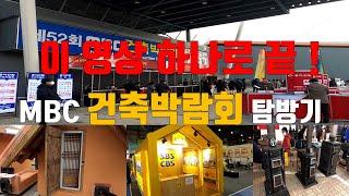 MBC건축박람회/동아전람/SETEC전시장/학여울역/전원…