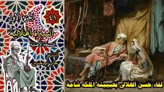 الشاعر جابر ابو حسين الجزء الاول الحلقة 41 من السيرة الهلالية
